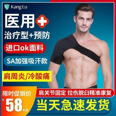 17088/护肩夏季男女可调节肩周炎固定康复辅助器材肩部骨折脱臼肩托