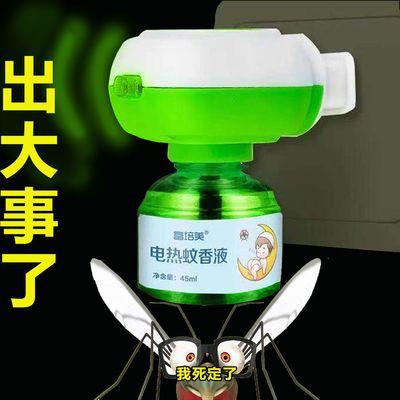 超市同款电蚊香液无味婴儿成人儿童家用驱蚊灭蚊液电蚊香器插电式