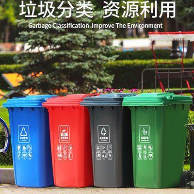 93275/户外绿色塑料垃圾桶大号240L升带轮带盖塑料环卫小区垃圾箱桶
