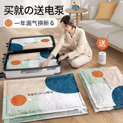 【送电泵】抽真空压缩袋装被子衣物收纳袋家用行李箱衣服真空袋子