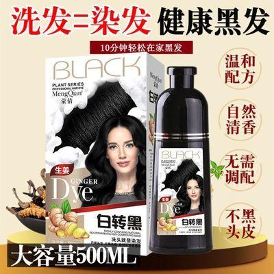 【500ML】一洗黑中草药黑发洗染发剂膏纯不沾头皮天然植物不沾手