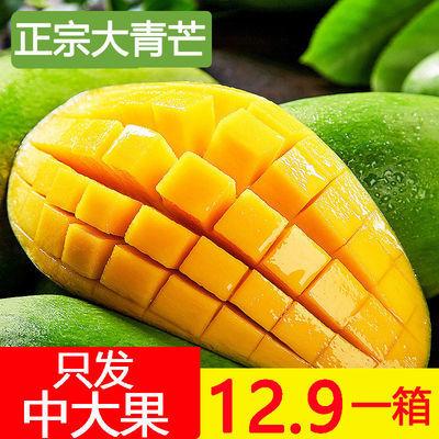 越南大青芒水果新鲜芒果10斤装整箱应季水果芒果青大芒果非凯特芒
