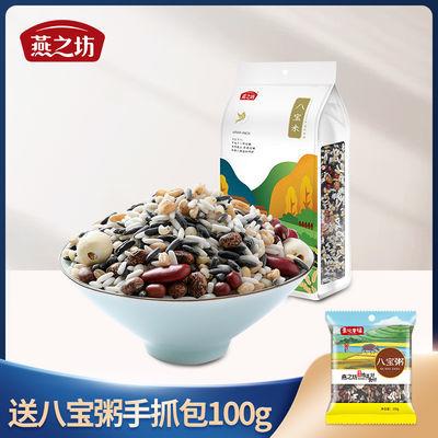 燕之坊八宝米五谷杂粮八宝粥1kg糯米黑米高粱豇豆花生仁莲子红枣