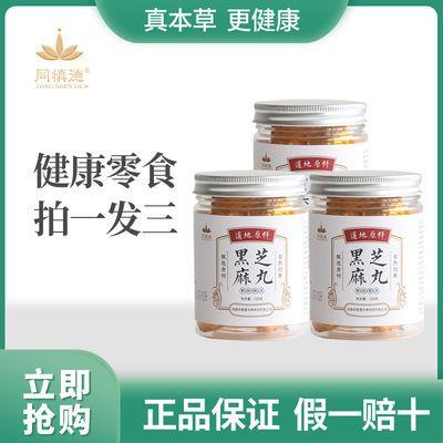 【3罐装】同慎德乌黑生发黑芝麻丸驱湿红豆薏米丸蜂蜜无蔗糖
