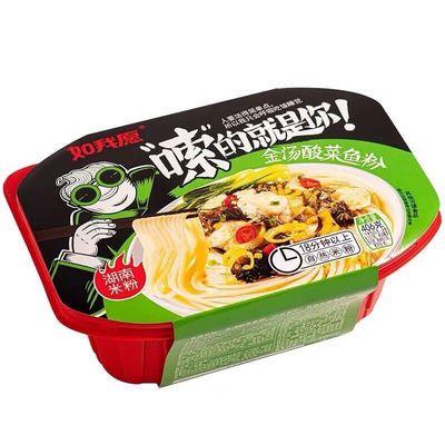 如我愿金汤酸菜鱼粉406g/盒自热米线湖南米粉懒人速食方便快餐
