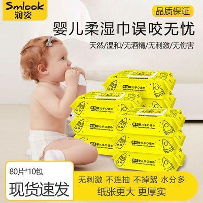 艾米baby婴儿湿巾80抽大包盖家用大包装手口专用湿巾成人保湿清洁