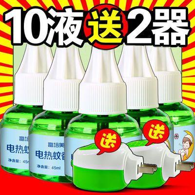 电蚊香液婴儿孕妇儿童无味驱蚊液水灭蚊液器插电式家用驱蚊子神器