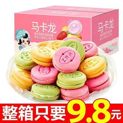 马卡龙夹心饼干批发整箱特价儿童小圆饼曲奇饼干各种各样零食50包