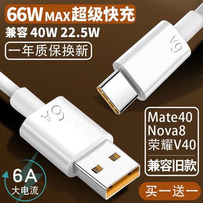 15042/6A超级快充66W适用于华为Nova8Pro手机数据线type-c充电线5A40W线