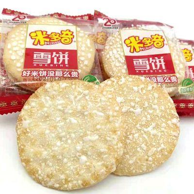 美多奇雪米饼整箱香米饼散装雪饼仙贝休闲好吃的膨化儿童零食小吃