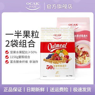 【肖战同款】2袋欧扎克水果坚果燕麦片750g+408g酸奶干吃即食早餐