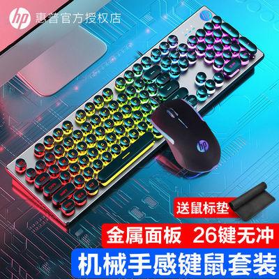64310/HP/惠普机械手感有线键鼠套装游戏电竞键盘鼠标USB台式电脑笔记本