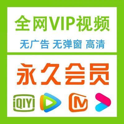 全网vip影视优酷追剧神器免费看vip会员电视剧vip会员电影软件