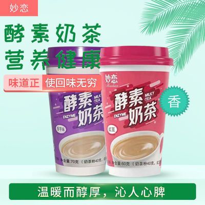 妙恋酵素奶茶原味草莓香芋红豆早餐奶营养多口味学生杯装