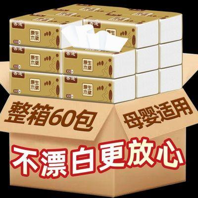 原木纸抽60包家用抽纸整箱批发餐巾纸巾面巾纸加厚卫生纸10包30包