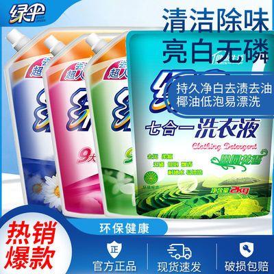 【4-12斤】绿伞洗衣液/洗衣皂肥皂 家庭装持久低泡易漂亮白增艳