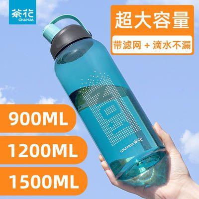 茶花艾克运动水杯夏季大容量塑料男女便携水瓶杯户外运动大号水壶