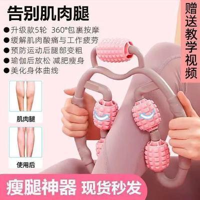 减肥按摩全身腿部瘦腿滚轴按摩神器腿部按摩滚轮肌肉放松夹腿器