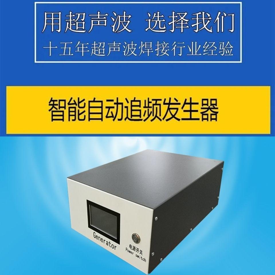 超声波智能型发生器 能够自动搜索追踪频率 不用手动调