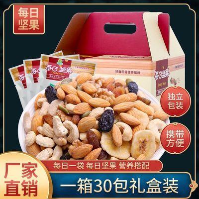 每日坚果大礼包30包混合坚果干果仁零食组合装炒货礼盒送礼