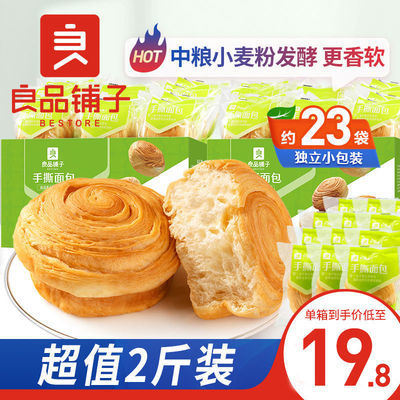 领券立减12良品铺子手撕面包1050g面包批发整箱早餐网红零食