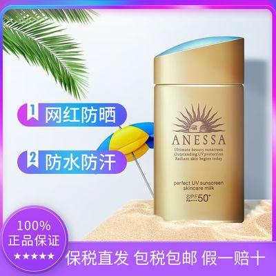 31268/资生堂ANESSA安热沙小金瓶防晒霜60ml安耐晒面部身体紫外线隔离乳
