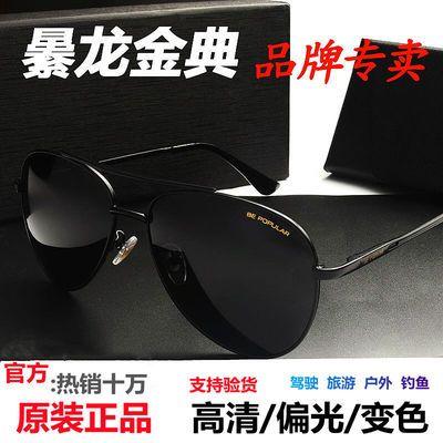39922/㬧龙金典太阳镜男日夜两用墨镜高清变色偏光司机变色开车专用眼镜