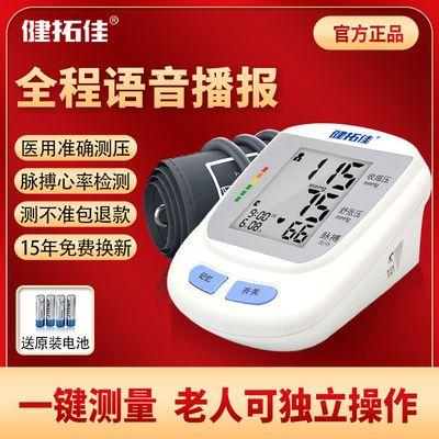 健拓佳臂式血压计家医用智能加压老人电子测血压仪器语音播报大屏