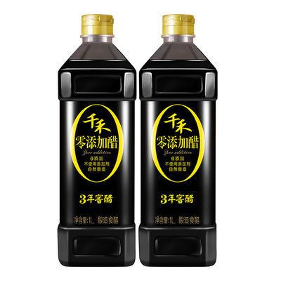 千禾零添加醋 3年窖醋1L*2瓶 古法窖藏 纯粮酿造 老陈醋饺子醋