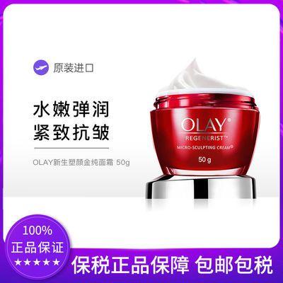 28533/Olay/玉兰油大红瓶新生塑颜金纯面霜50g补水保湿滋润紧致淡化细纹