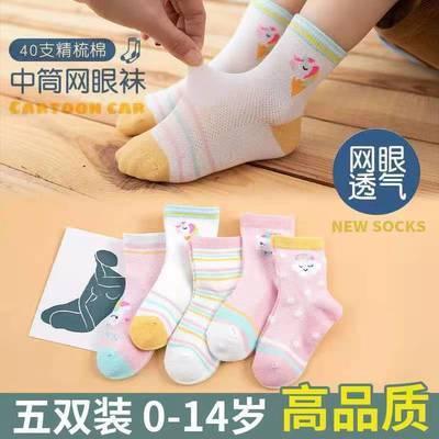 儿童袜子春秋薄款纯棉男童女童中筒袜小孩袜男孩中大童袜精梳棉袜
