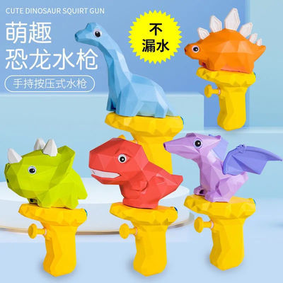 可爱儿童宝宝卡通恐龙水枪玩具夏日沙滩浴室戏水霸王三角龙滋水枪
