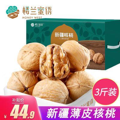 35362/楼兰蜜语新疆核桃1500g新疆阿克苏特产坚果箱装3斤装薄皮核桃