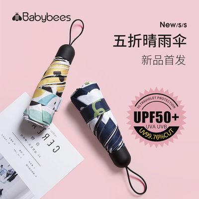 36683/五折太阳伞小巧便携口袋胶囊伞雨伞女晴雨两用遮阳防紫外线UPF50+