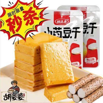【胡婆婆山葯豆干】豆腐干辣条四川麻辣特产休闲零食小吃厂家批发