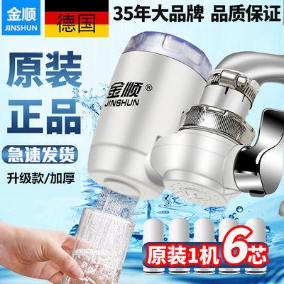 71565/德国金顺净水器龙头家用厨房过滤器自来前置过滤农村直饮超滤过滤