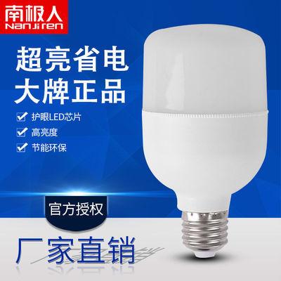 南极人LED灯泡灯高富帅节能E27螺口超亮灯泡球泡灯家用商用光源