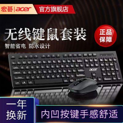 28896/宏碁(Acer) 无线键鼠套装静音 有线游戏办公键盘鼠标 平板笔记本