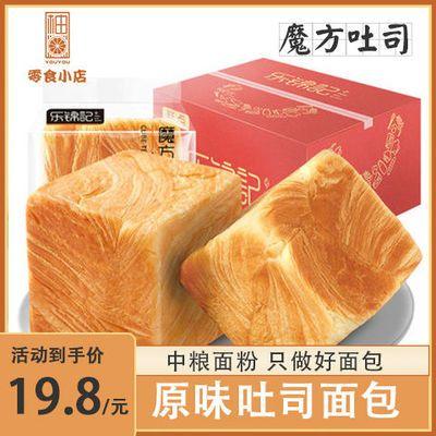乐锦记魔方生吐司整箱健康早餐手撕面包代餐休闲网红小零食品欧包