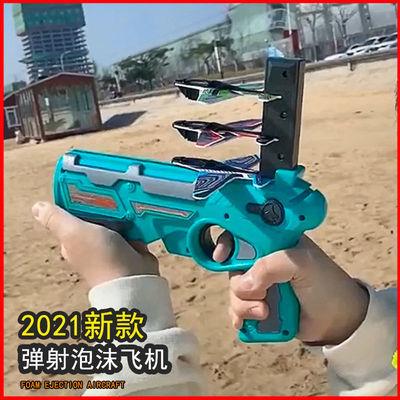 网红弹射泡沫飞机发射器儿童益智玩具枪男孩3-6岁生日礼物批发