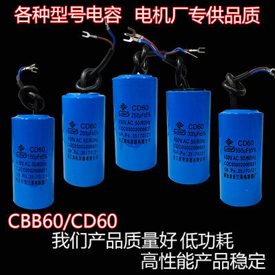 CBB60运转运行电机电容CD60电机启动电容器单相三厢电机电容配件