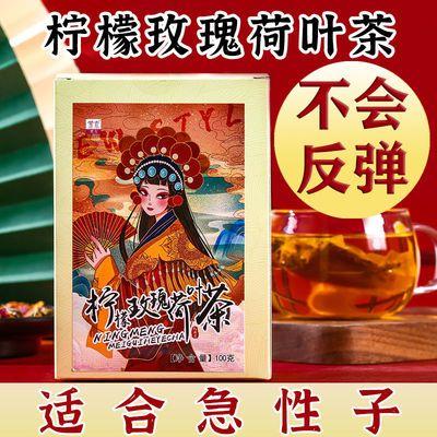 【轻松瘦】柠檬玫瑰花瘦荷叶茶减茶肥刮油茶身祛湿养生茶包花茶叶