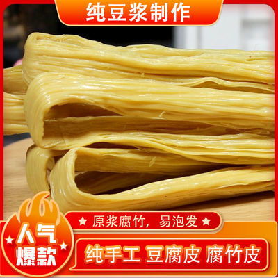 头层腐竹干货批发豆制品手工天然豆腐皮油豆皮干货土特产凉拌素食