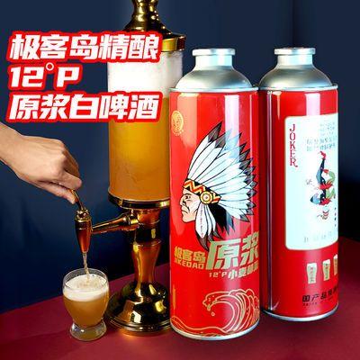 极客岛精酿12度原浆部落浑浊型白啤酒2桶990ml喜庆红罐爽滑橘香