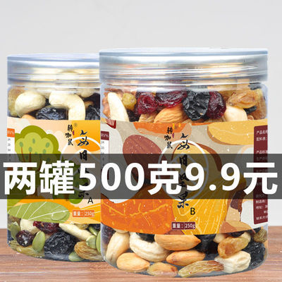 【2罐装500克】转咖鼠每日坚果混合坚果罐小零食小吃孕妇儿童