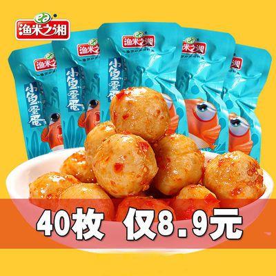 75787/【40枚8.8】渔米之湘鱼蛋蛋小零食香辣味鱼丸子批发海味休闲小吃