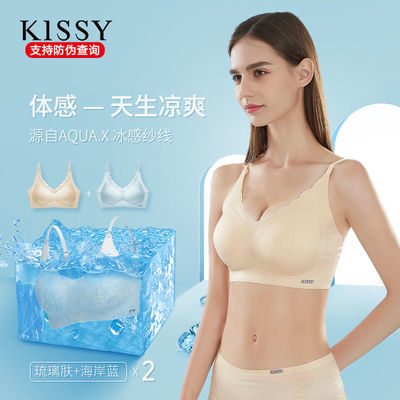 【两件装】正品kissy氧心清薄无痕薄透气负离子养护吊带美背文胸