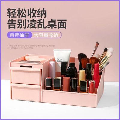 75343/当天发货桌面双抽屉式三层化妆品首饰口红多格收纳盒梳妆台整理柜