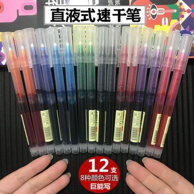 直液式速干走珠笔 学生中性笔0.5红黑色碳素批发彩色大容量水性笔