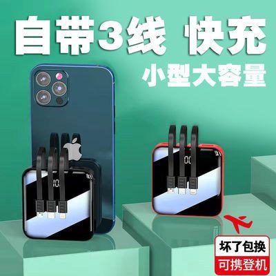 6599/充电宝自带三线小型大容量10000毫迷你移动电源小米华为苹果通用